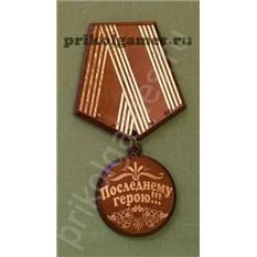 Деревянная настенная ключница Медаль. Последнему герою!
