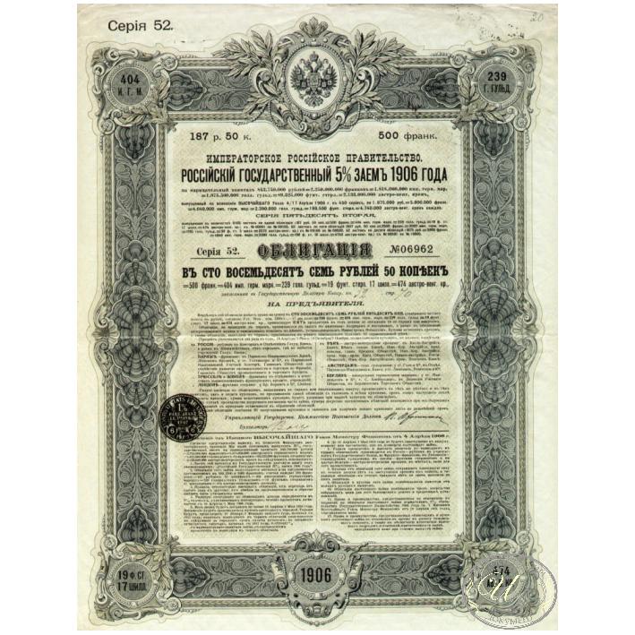 Российский Государственный 5% заем 1906 года