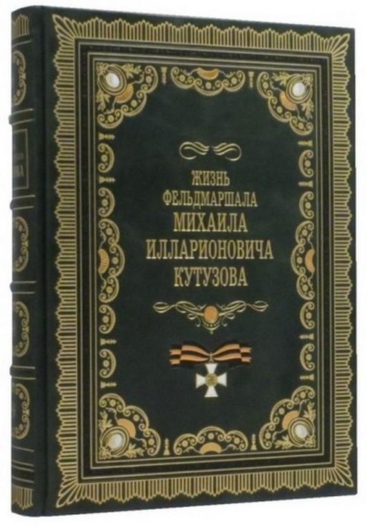 Жизнь фельдмаршала Михаила Илларионовича Кутузова