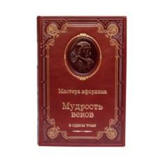 Подарочная книга Мастера афоризма. Мудрость веков
