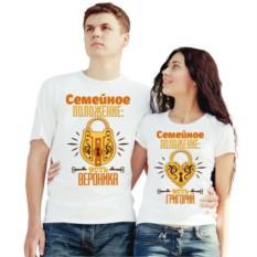 Парные футболки Семейное положение