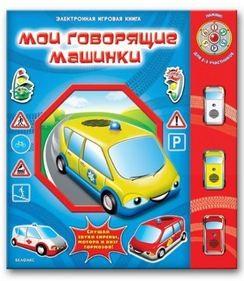 Книга-игра для детей «Мои говорящие машинки»