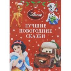 Книга Disney Лучшие новогодние сказки