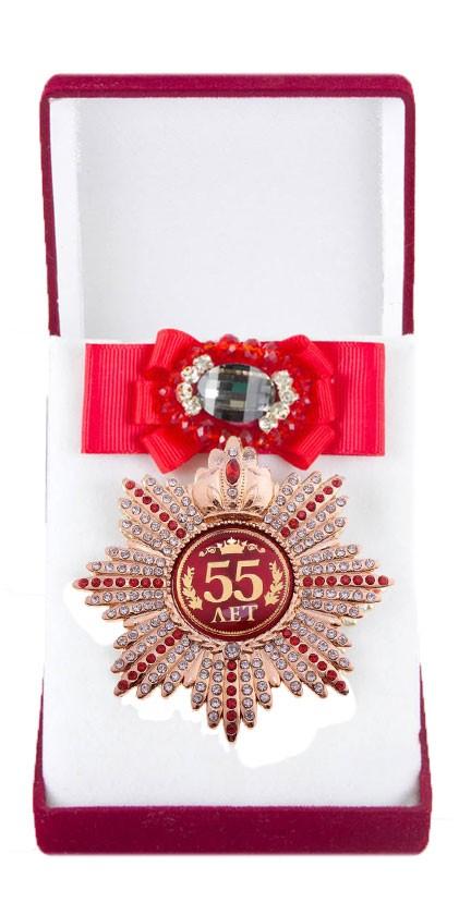 Большой Орден с бантом и брошью Юбилей 55