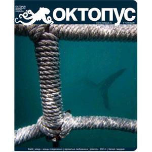 Журнал «Октопус» № 1 (55)/2008
