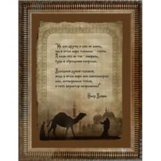 Стихи Омара Хайма - пожелание ко дню рождения и юбилею