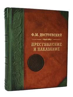 Преступление и Наказание Ф.М.Достоевский