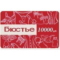 Подарочный сертификат в магазин женского белья «Бюстье»