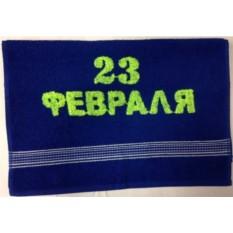 Полотенце с вышивкой 23 февраля
