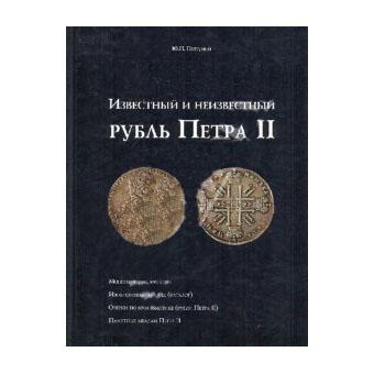 Книга «Рубль Петра II»