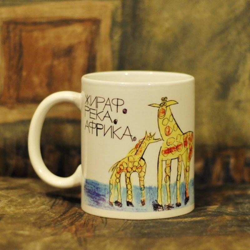 Кружка Жираф. Река. Африка