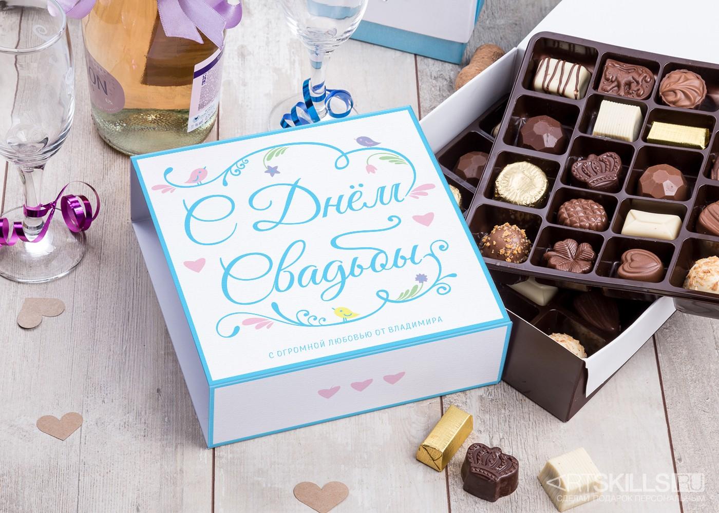 Бельгийский шоколад в подарочной упаковке С днём свадьбы!