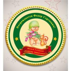 Именная шоколадная медаль «Нашему защитнику»