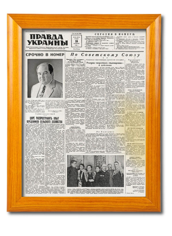Поздравительная газета Правда Украины/Советская Украина в раме Престиж-3