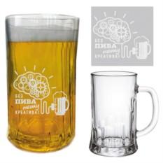 Пивная кружка с гравировкой Без пива нету креатива!