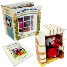 Мишки из книжки «Красная шапочка»