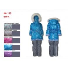 Серо-бирюзовый зимний полукомбинезон и куртка