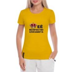 Желтая женская футболка Ее величество