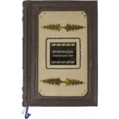 Подарочная книга Полководцы, изменившие мир