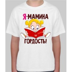 Детская футболка Я мамина гордость!