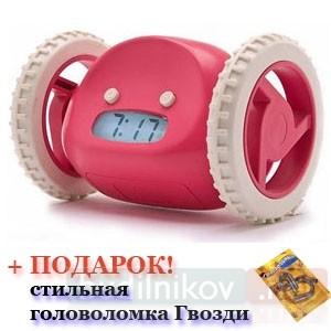 Убегающий будильник Clocky (розовый) + головоломка