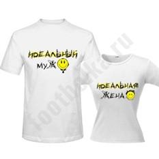 Комплект футболок Идеальный муж / жена