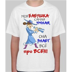Детская футболка Моя бабушка самая умная
