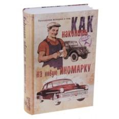 Книга-сейф Как накопить на новую иномарку