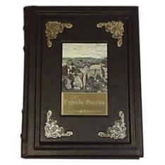 Подарочная книга Города России