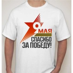 Мужская футболка 9 мая, спасибо за победу
