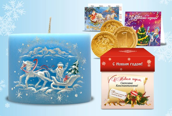 Подарок с новогодней свечой «Главный зимний волшебник»