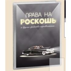 Обложка для автодокументов Права на роскошь (стерео-варио)