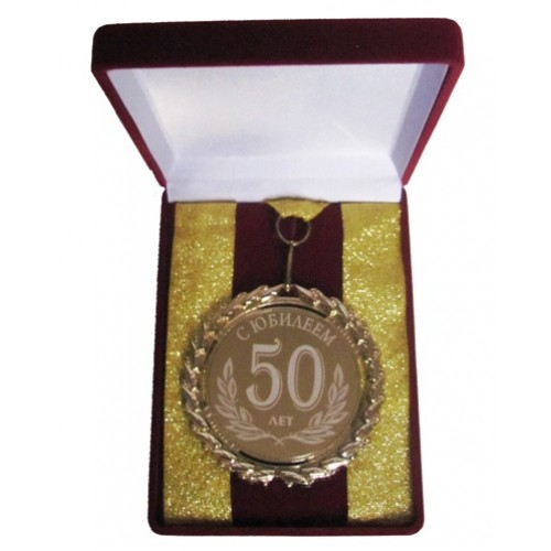 Подарок с поздравлением на 50 лет юбилей женщине