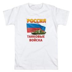 Мужская футболка Танковые Т90