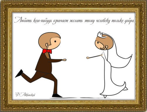 Свадебный плакат Любить кого-нибудь означает...