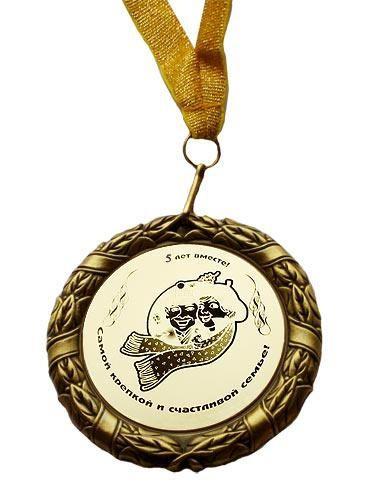 Сувенирная медаль 5 лет вместе