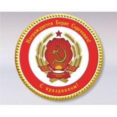Именная шоколадная медаль «Герб Украинской ССР»