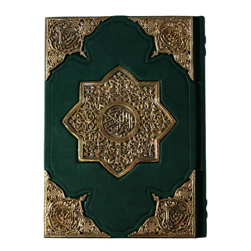 Коран большой с литьём