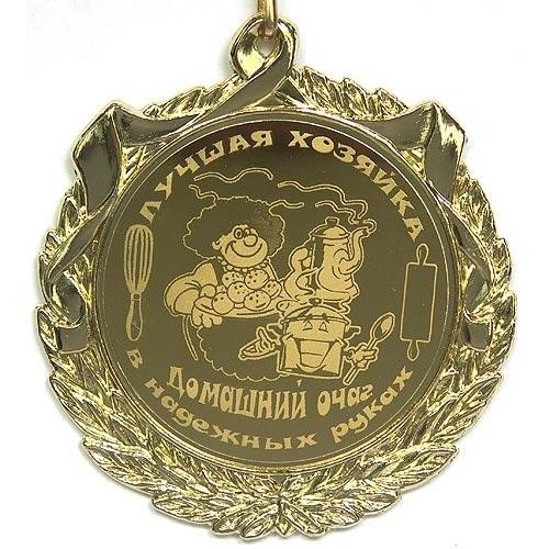 Медаль Лучшая хозяйка