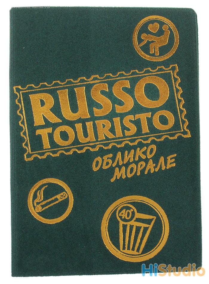 Обложка для паспорта RUSSO TOURISTO