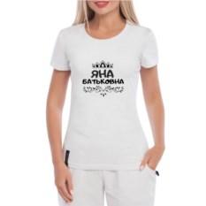 Белая именная женская футболка Батьковна