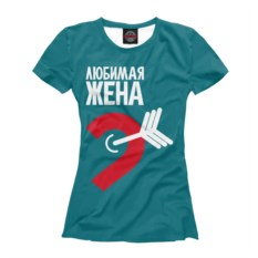 Женская парная футболка Любимая жена