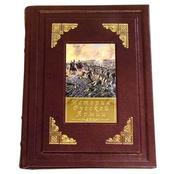 Подарочная книга История русской армии
