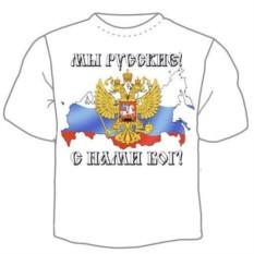 Мужская футболка Мы русские
