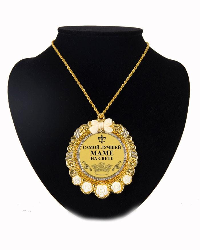 Медаль с розочками на цепочке Самой лучшей маме на свете