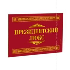 Табличка на дверь (мдф) Президентский люкс
