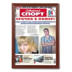 Газета Советский спорт на свадьбу - рама Классик