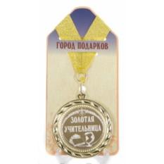Подарочная медаль Золотая учительница!