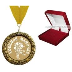 Медаль Любимой мамочке