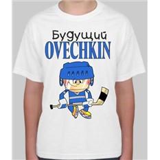 Детска яфутболка Будущий Ovechkin